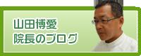 山田博愛の日記